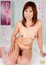 熟年AVデビュードキュメント 初出演なのに初々しさが感じられない程SEXが似合う五十路熟女 森島明美55歳