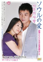 ソウルの愛 韓流イケメンと日本女性の旅ロマンス グ・ヨンハ30歳・浅井舞香42歳