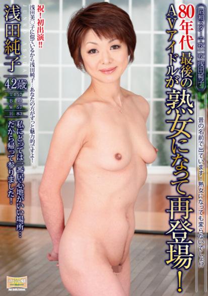 昭和スター千夜一夜 浅田純子80年代最後のAVアイドルが熟女になって再登場! 昔の名前で出ています!熟女になっても変わらないでしょ!?