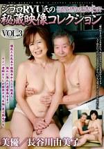 ジゴロRYU氏の秘蔵映像コレクション VOL.3 美優 長谷川由美子