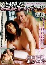 ジゴロRYU氏の秘蔵映像コレクション VOL.3 前田ひばり 渡辺さゆり