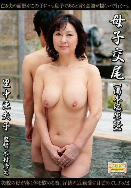 母子交尾【湯本塩原路】 里中亜矢子