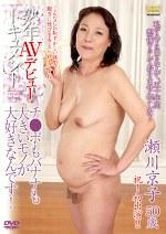 熟年AVデビュードキュメント チ●ポもバナナも大きいモノが大好きなんです! 瀬川京子50歳