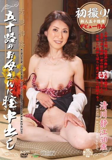 近親相姦 五十路のお母さんに膣中出し 清川静江50歳