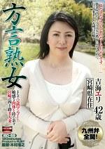 方言熟女 まるで完熟マンゴー! 敏感な肉体を持て余す宮崎の四十路美人妻 宮崎県在住 吉海エリ 42歳