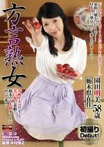 方言熟女 芳醇イチゴのような美巨乳が素敵! 栃木の五十路オトメがやって来た! 栃木県在住 園田明美 58歳