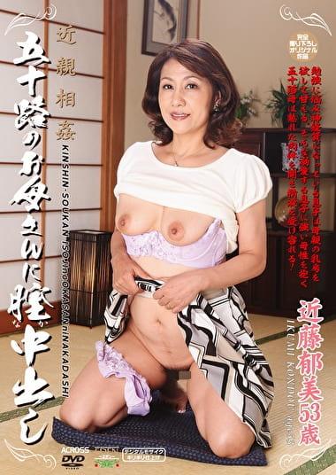 近親相姦 五十路のお母さんに膣中出し 近藤郁美53歳