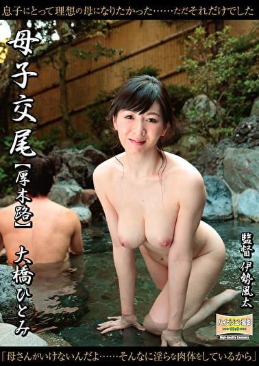 母子交尾【厚木路】 大橋ひとみ