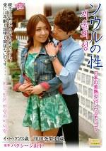 ソウルの性 日本の美熟女 vs ソウルモッコリ イ・トゥク23歳 倖田李梨39歳