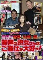 JACK&JANNYの日本縦断ヒッチハイク熟女捜索隊 発見!! 福岡の山奥で暮らす美声の熟女さんはご奉仕が大好き!