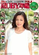 2014年上半期RUBY年鑑 Vol,3 初撮り!人妻たちのAVデビュードキュメント