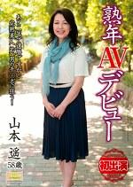 熟年AVデビュー 山本遥58歳