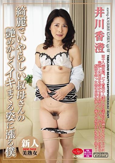 綺麗でいやらしい叔母さんの艶めかしくイキまくる姿に漲る僕 井川香澄