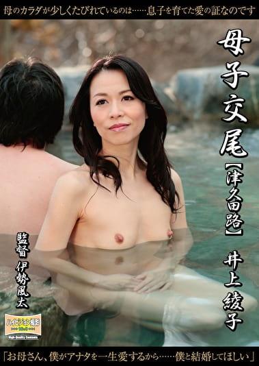 母子交尾 【津久田路】 井上綾子