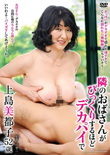 隣のおばさんがびっくりするほどデカパイで 上島美都子
