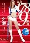 長身178cm9頭身キャンペーンガール・オブ・ザ・イヤー2010 宮瀬リコ AV DEBUT