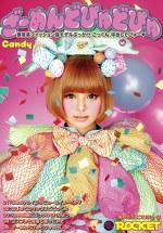 ざーめんどぴゅどぴゅ Candy