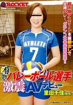 本物バレーボール選手 激震AVデビュー 里田千佳(仮名)