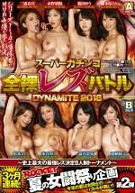 スーパーガチンコ全裸レズバトル DYNAMITE 2016