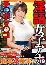 淫語女子アナ19 バスト100cm神乳アナ松本菜奈実SP
