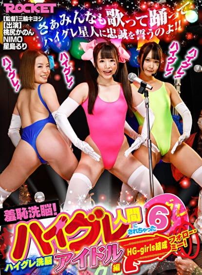 羞恥洗脳!ハイグレ人間にされちゃった 6 ハイグレ洗脳アイドル編 HG-girls結成フォロー・ミー!