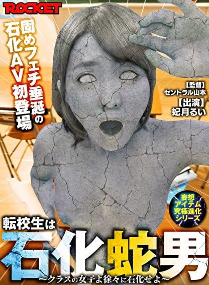 妄想アイテム究極進化シリーズ 転校生は石化蛇男~クラスの女子よ徐々に石化せよ~