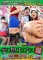 妄想トレ淫 現実と妄想の2画面ギャップ変態クロスオーバー電車