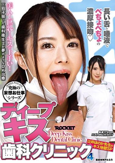 ディープキス歯科クリニック 4 辻井ほのか先生のキス地獄SP
