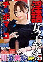 淫語女子アナ 24 川菜美鈴SP