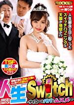 人生Switch~サイコーなパパとムスメ~