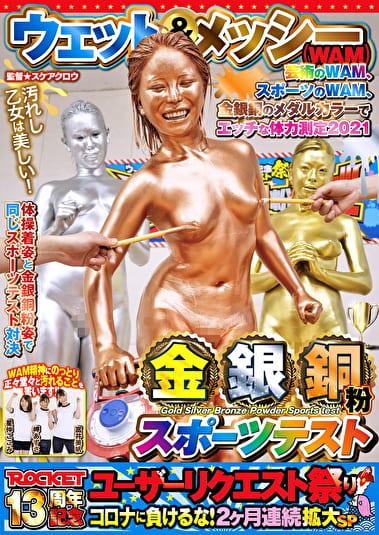ウェット&メッシー(WAM)金銀銅粉スポーツテスト