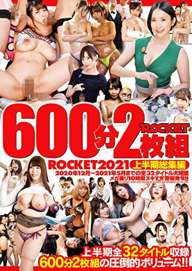 600分 ROCKET2021上半期総集編
