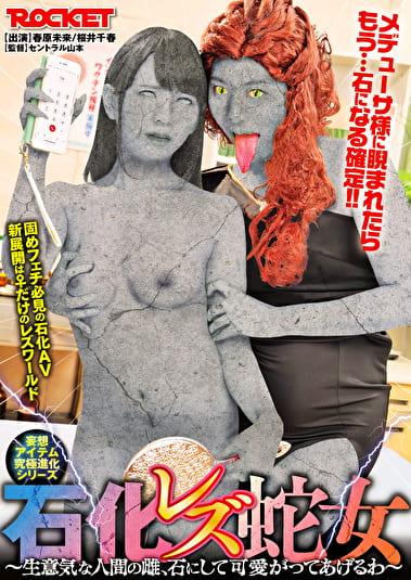 妄想アイテム究極進化シリーズ 石化レズ蛇女