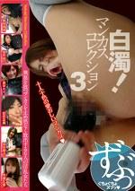 白濁!マンカスコレクション3 異臭を放つマンカスを止め処なく放出する6人の淫乱女たち