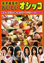 女子高生ホルモン 2 女子高生のおいしいオシッコ 放尿・よだれ・唾・鼻クソ・マン汁