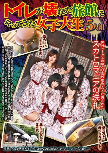 トイレが壊れた旅館にやってきた女子大生 5人組