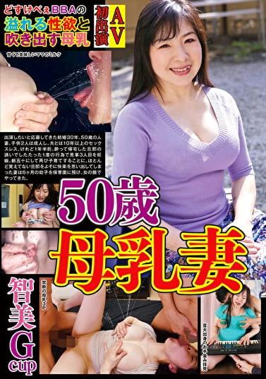 母乳 熟女 AV 母乳熟女!松田志穂(仮名) 今が最高!40歳