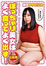 ぽっちゃり美女はよく食ってよく出す! 餅田ササピリカ