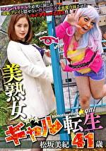 美熟女ギャル転生 松坂美紀 41歳