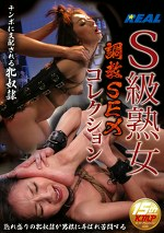 S級熟女 調教SEXコレクション