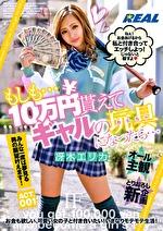 もしも・・・10万円貰えてギャルの玩具になったら・・・ACT.001 冴木エリカ