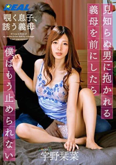 見知らぬ男に抱かれる義母を前にしたら僕はもう止められない 宇野栞菜