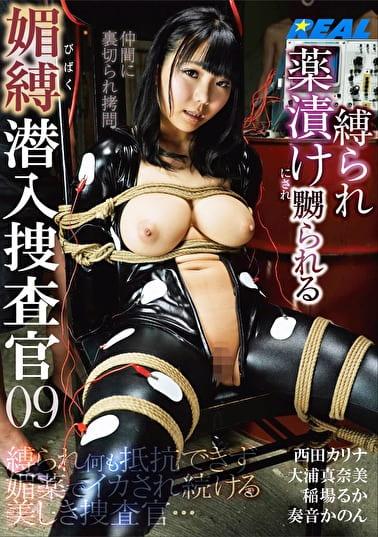 媚縛潜入捜査官 09