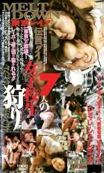 MELT DOWN 東京レイプ 伝言ダイヤル7人の女子校生狩り