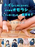 トイレに間に合わずに、そのままオモラシ・・・してしまいました。。。見ます? 長谷部智美