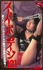 スーパー・ボンテージ 2 桜樹ルイ