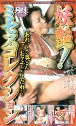 妖艶!月刊ミセスコレクション