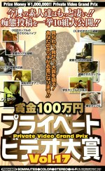 賞金100万円 プライベートビデオ大賞VOL.17