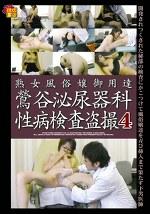 熟女風俗嬢御用達 鴬谷泌尿器科性病検査盗撮 4