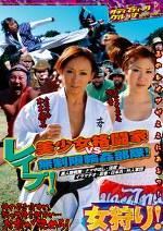 レイプ! 美少女格闘家VS無制限輪姦部隊!